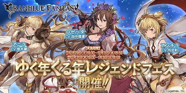 The odds of receiving the sought after Anchira in Granblue Fantasy were increased in a special New Year's gacha campaign lasting 3 days. Players spent huge amounts of money in order to receive this powerful character.