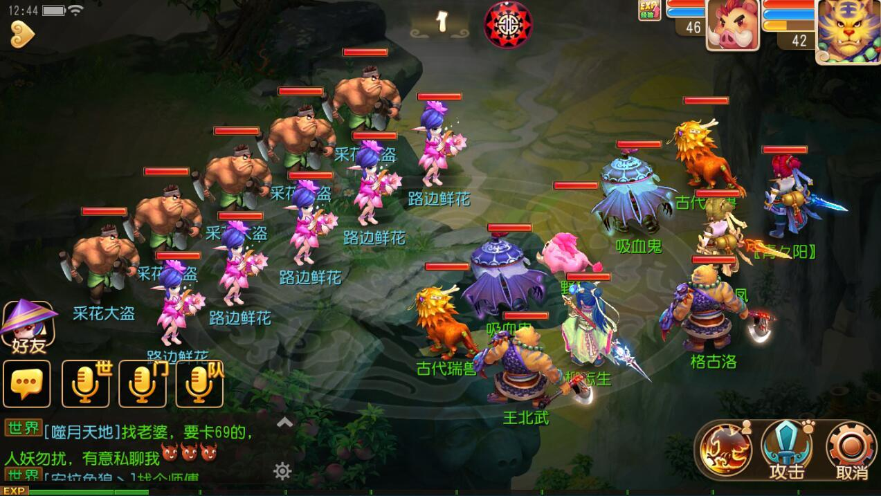 Fantasy Westward Journey uses a turn-based format in its core-layer.
