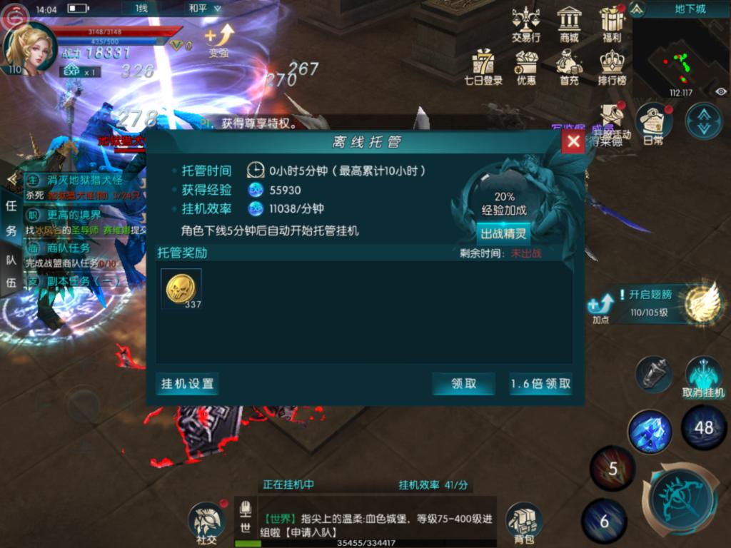 MU Miracle's (奇迹最强者) offline XP system