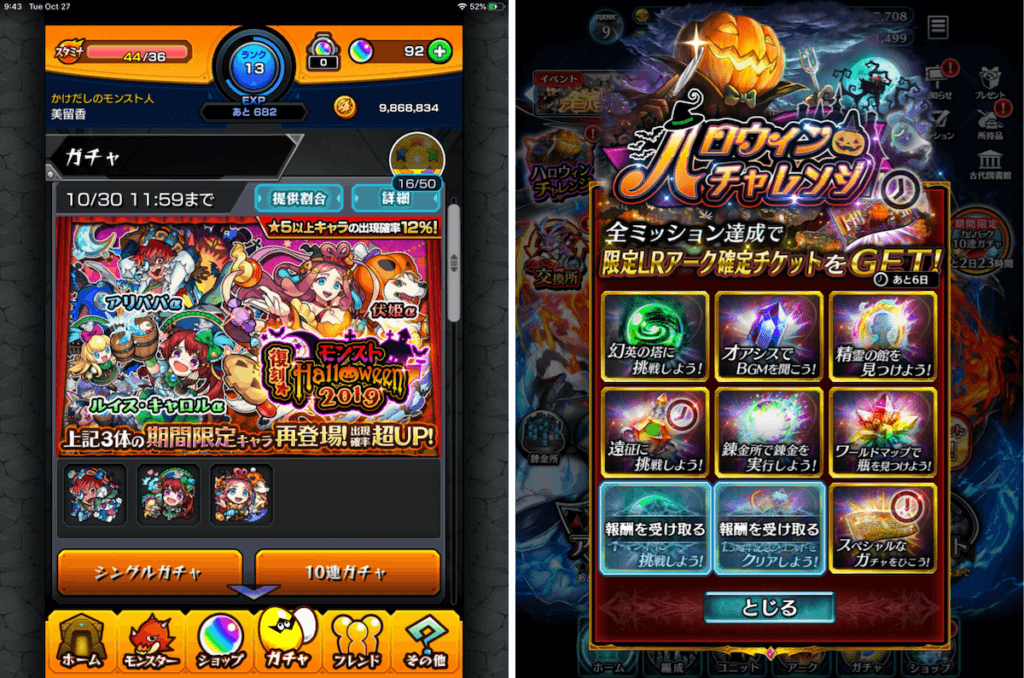 Last Cloudia and Monster Strike games Halloween events