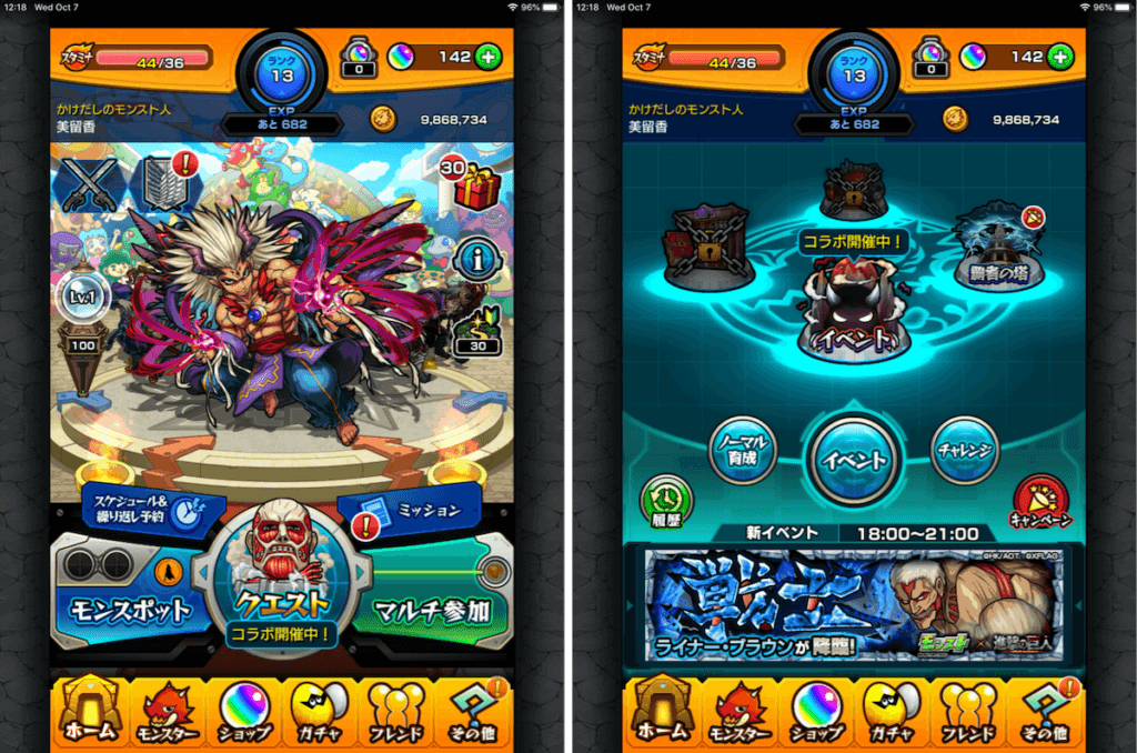 Monster Strike x Attack on Titan collaboration event