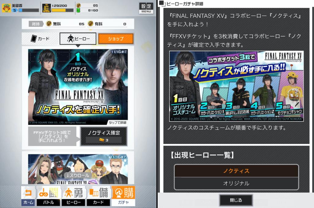 #コンパス (#Compass) collab event with Final Fantasy XV Japan market