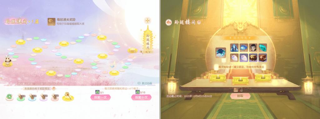 Hua Yu Jian's Double Special Gacha