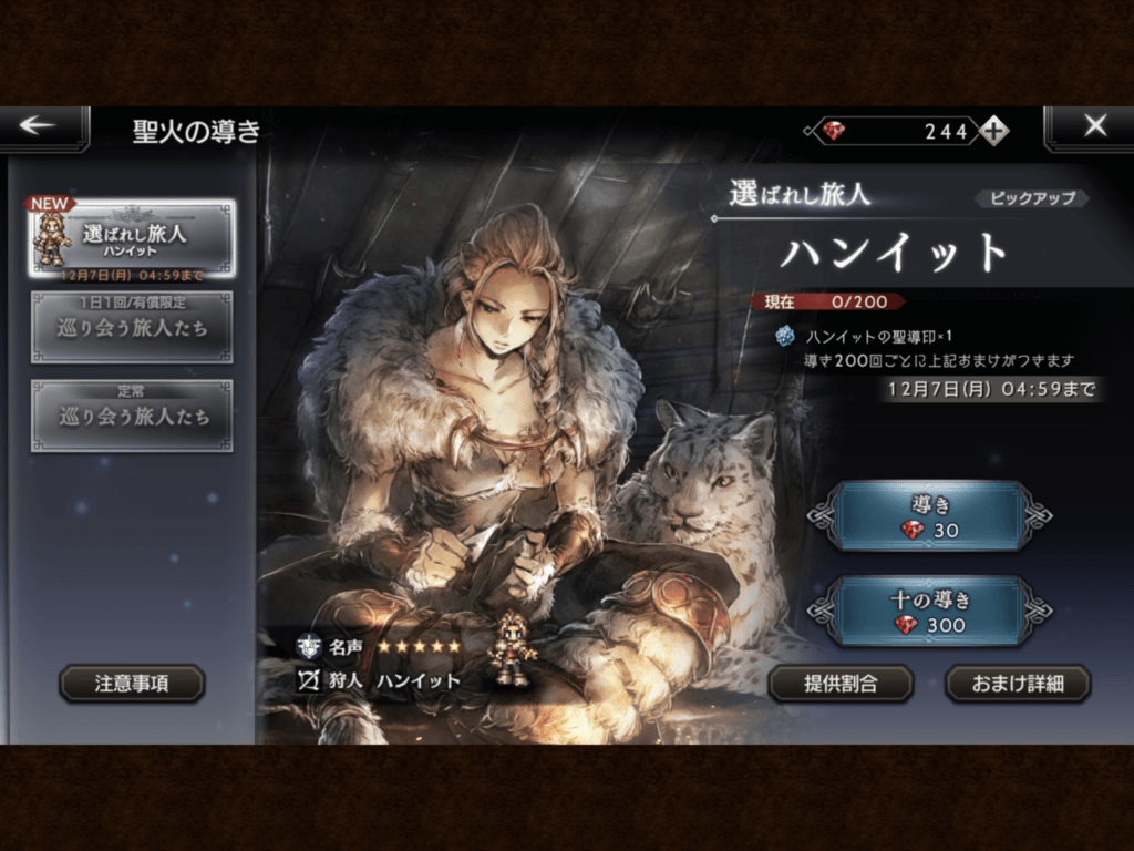 Octopath Traveler - Champions of the Continent Gacha