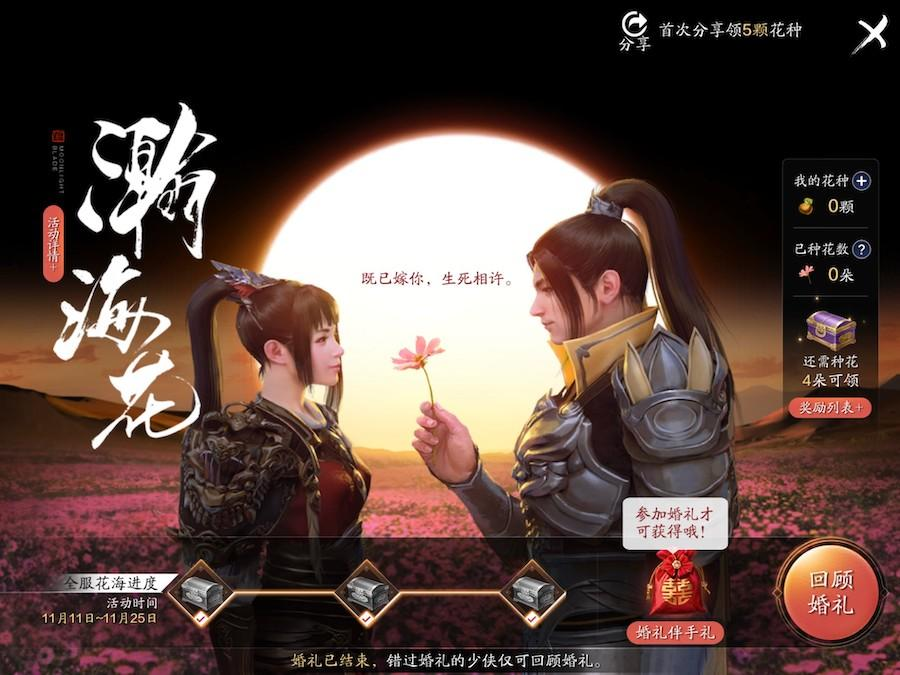 Moonlight Blade mobile game