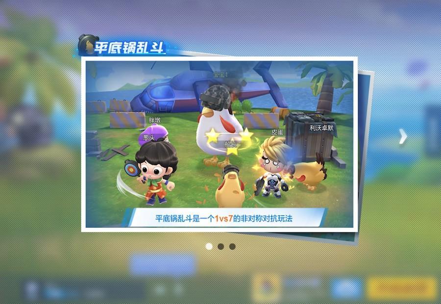 "Mobile game PopKart Mobile's (跑跑卡丁车) 1v7 battle mode ""平底锅乱斗,"""