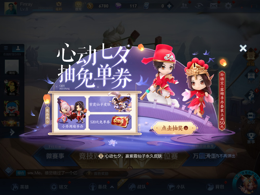 Honor of Kings' seasonal event content