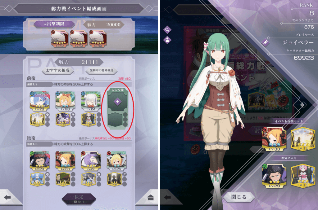 Mobile game Re:Zero kara Hajimeru Isekai Seikatsu's (Re:ゼロから始める異世界生活) new boss challenge event