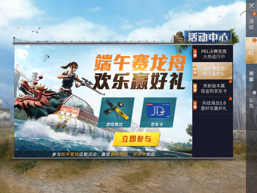 PUBG Mobile/Game for Peace's seasonal event content