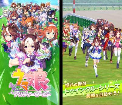 Screenshots from Uma Musume Pretty Derby (ウマ娘 プリティーダービー) mobile game