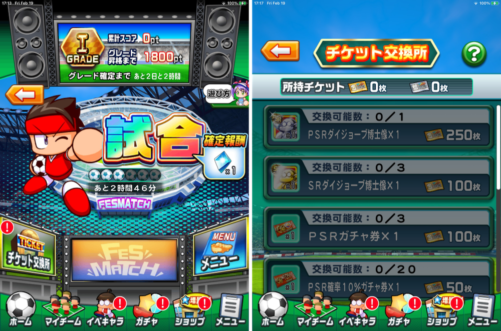 Mobile game 実況パワフルサッカー added a new beta PvP-mode called Fes Match