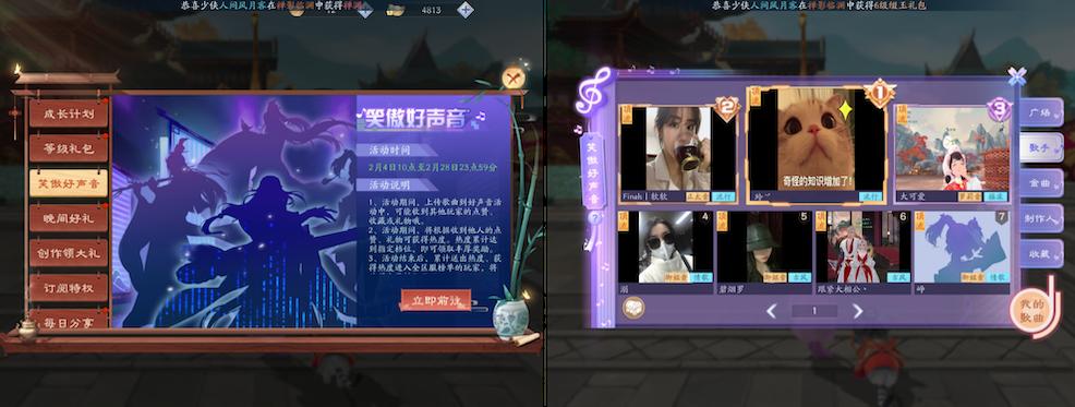 Mobile game Xin Xiao-ao Jiang-hu's singing contest event