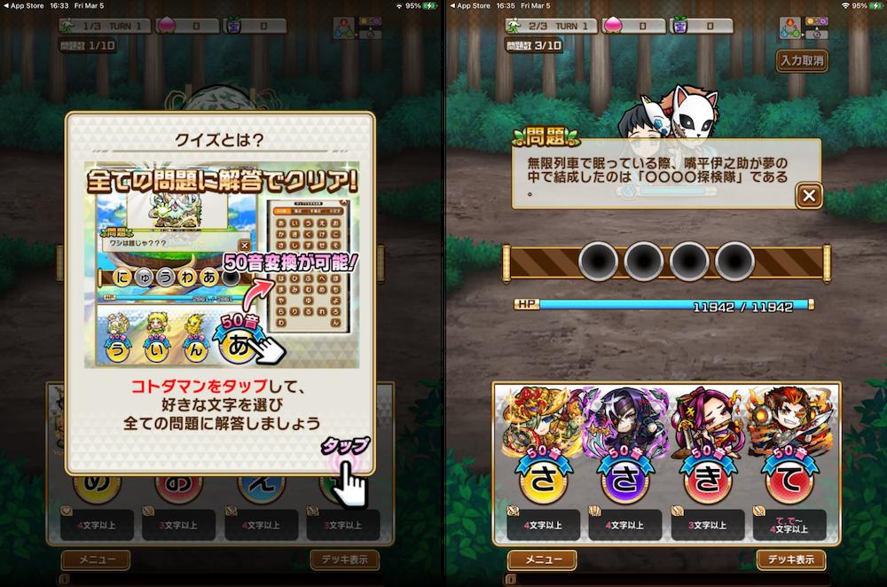 Kotodaman + Demon Slayer: Kimetsu no Yaiba event