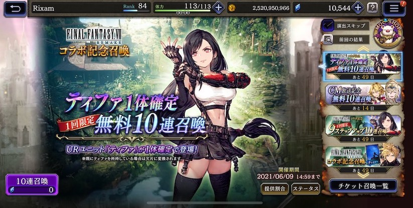 FFBE幻影戦争 WAR OF THE VISIONS Tifa character