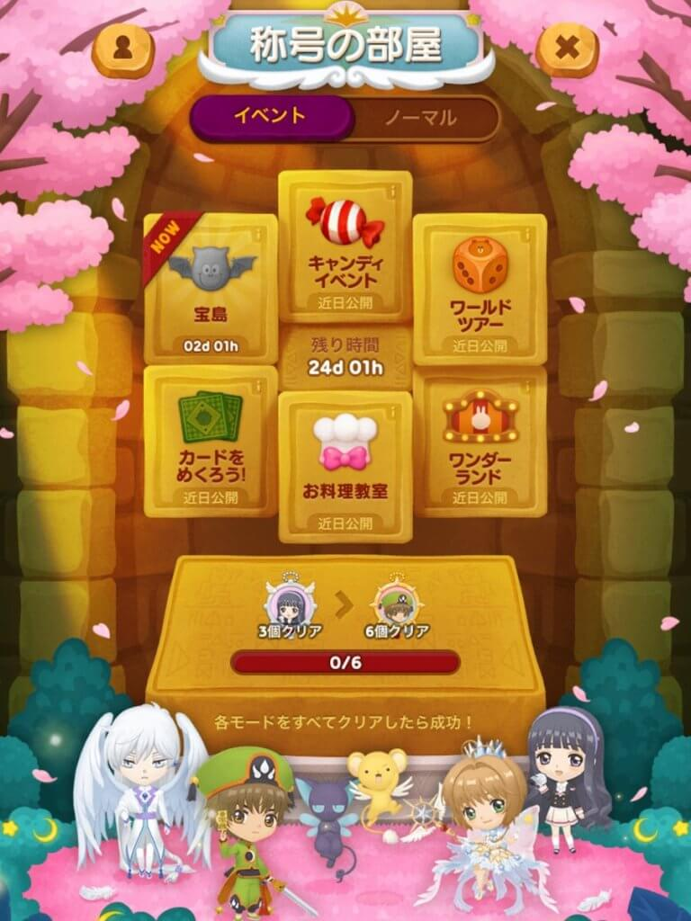 Mobile game LINE Bubble 2's anniversary festivities