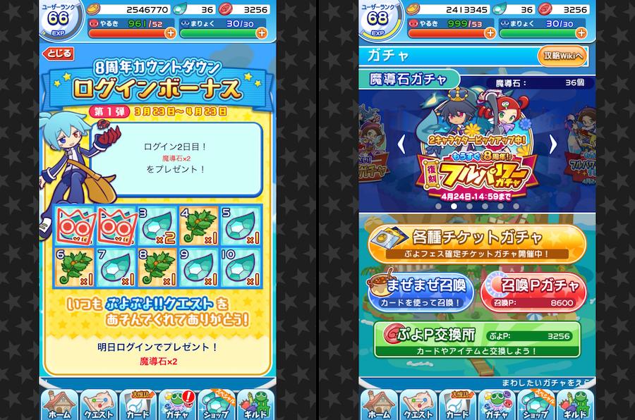 Mobile game PuyoPuyo!! Quest's (ぷよぷよ!!クエスト) 8th-anniversary celebrations