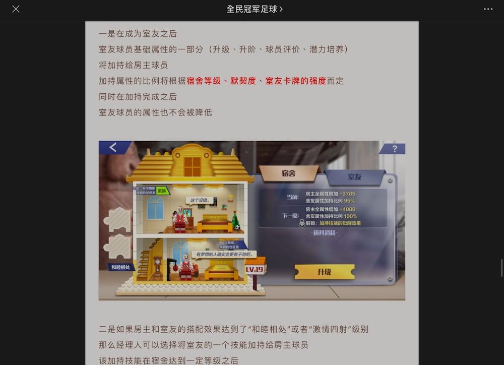 "National Championship Football's (全民冠军足球) character development system ""Dorm"""