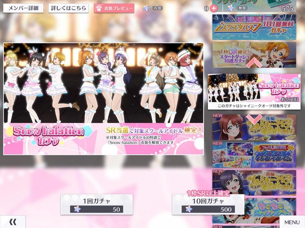 Love Live School Idol Festival ALL STARS is a Japanese idol game