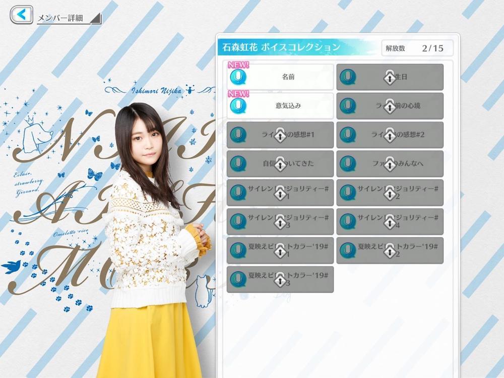 Nijika Ishimori's unlockable voice lines in 櫻坂46・日向坂46UNI'S ON AIR