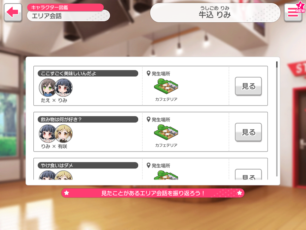Storytelling element in Japanese idol games