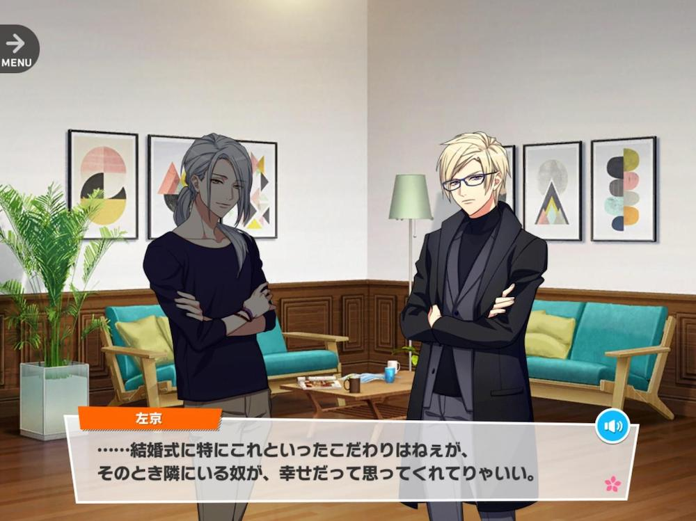 A3! characters discuss weddings in a limited-time event story