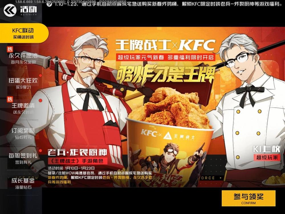 Ace Warrior's (王牌战士) KFC collaboration event's exclusive skins.
