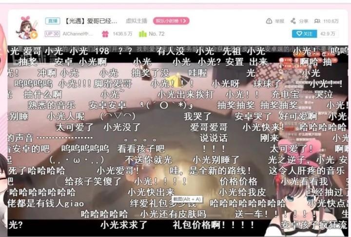 "Chinese version of the ""Vtuber"" Kizuna Ai streaming ""Sky: Children of the Light"""