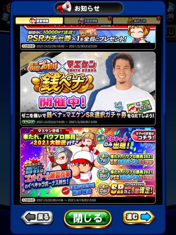 Baseball pro Kenta Maeda x eBaseball Powerful Pro Baseball collaboration event