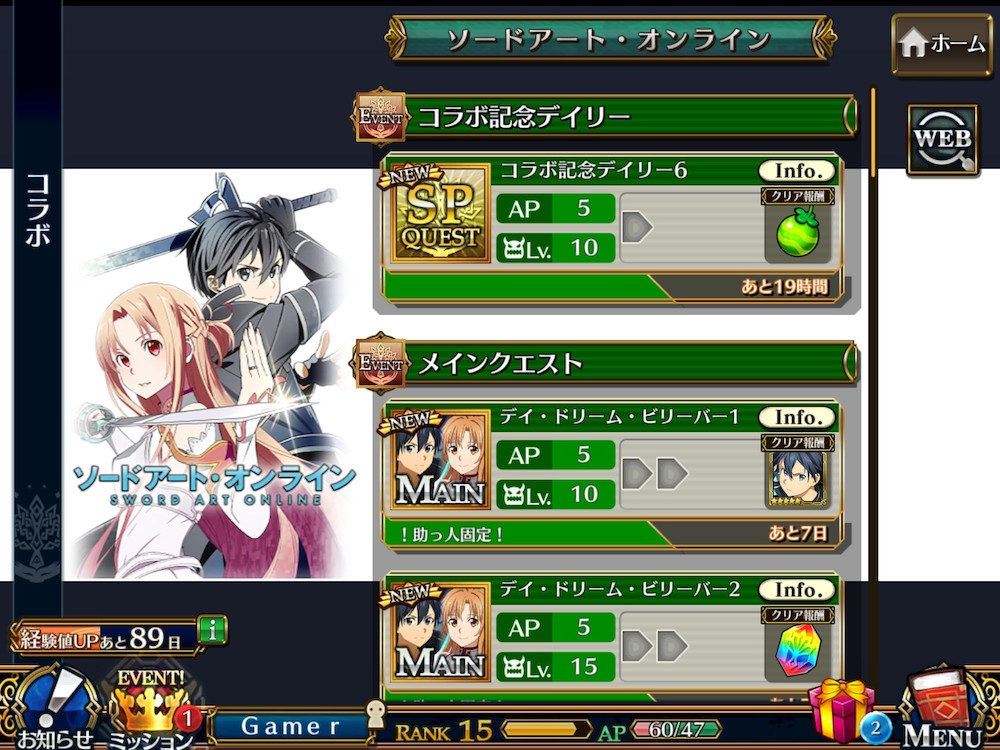 Chain Chronicle's collaboration event with Sword Art Online