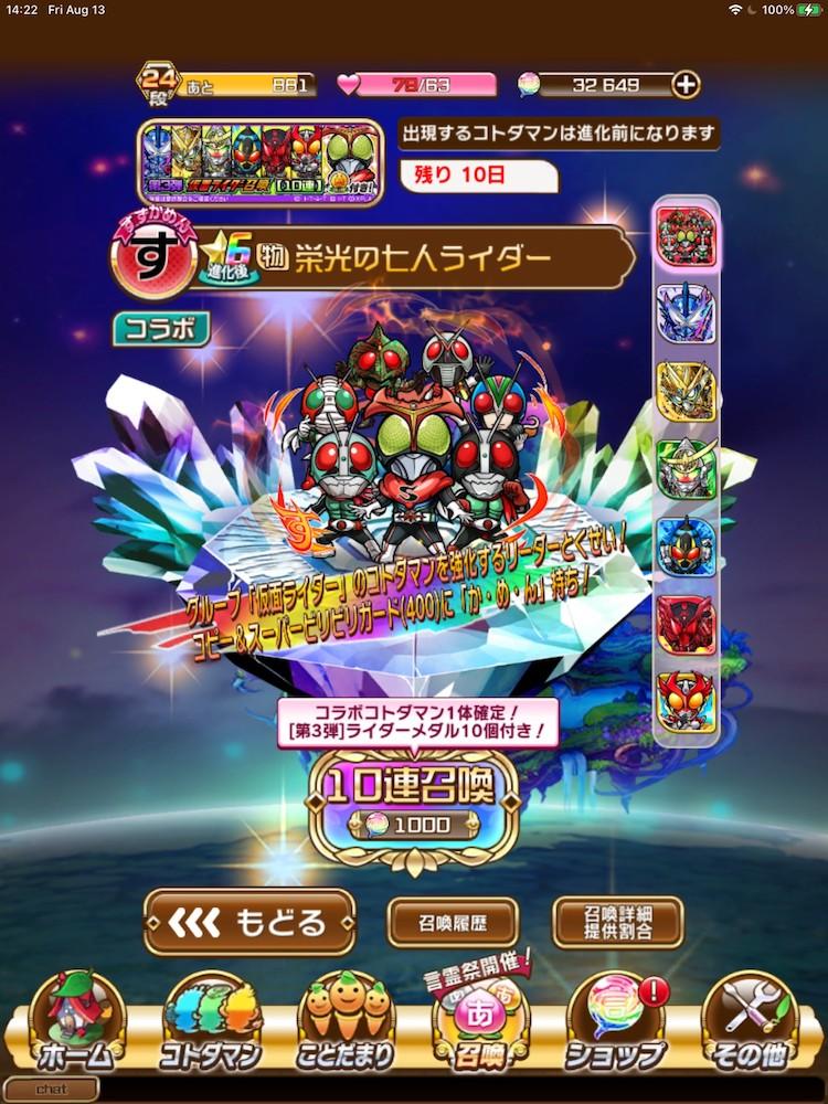 Kotodaman x Kamen Rider collaboration event