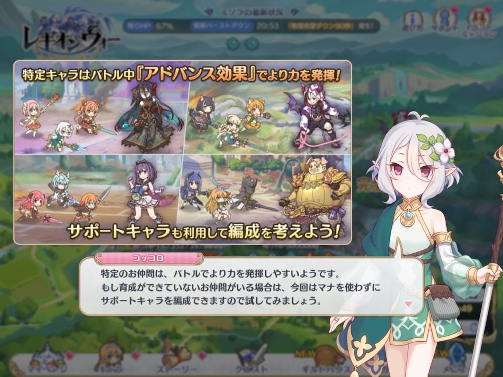 Princess Connect! Re:Dive's Support characters
