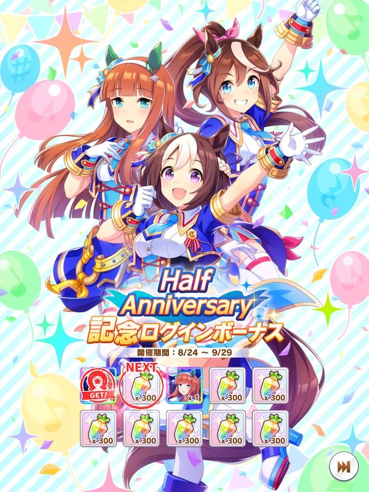 Umamusume Pretty Derby's anniversary event