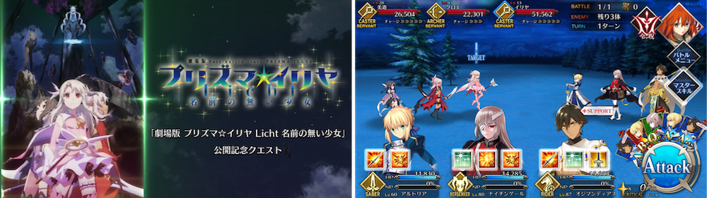 Fate/Grand Order's collaboration with the new Fate/ movie included a special event stage with a movie-related Craft Essence as a reward