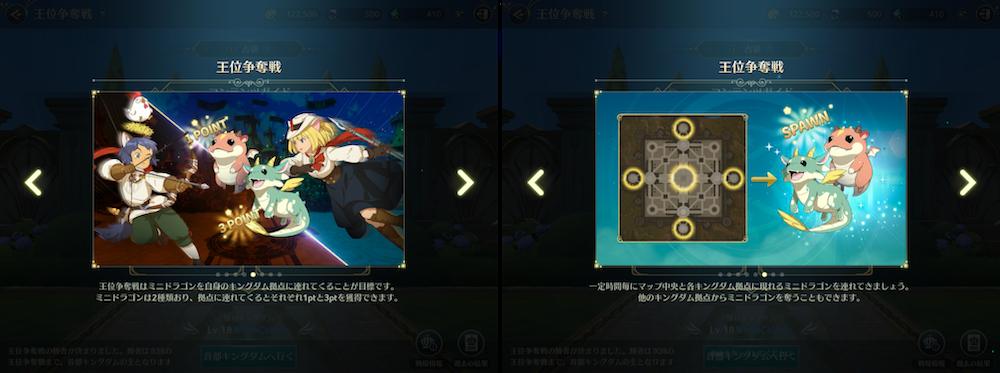 Ni No Kuni: Cross Worlds' new Guild versus Guild battle